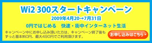 http://300.wi2.co.jp/images/service/bnr_cam.jpg
